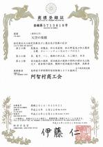 商標登録 天空の楽園.jpg