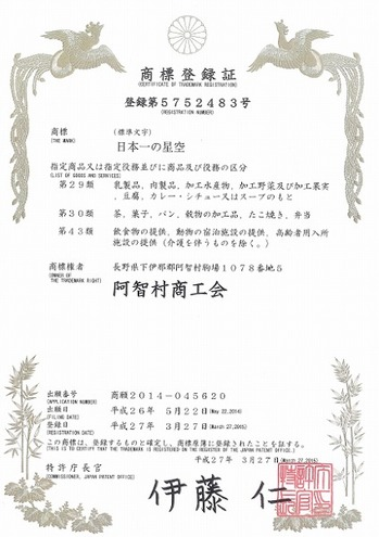 商標登録 日本一の星空.jpg