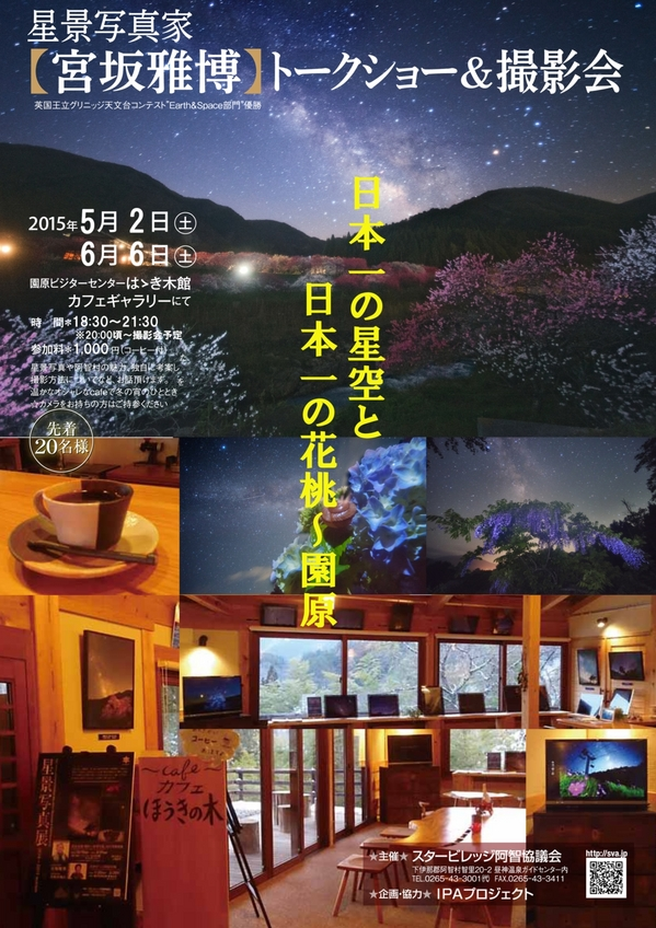 宮坂雅博トークショー5月.jpgのサムネイル画像