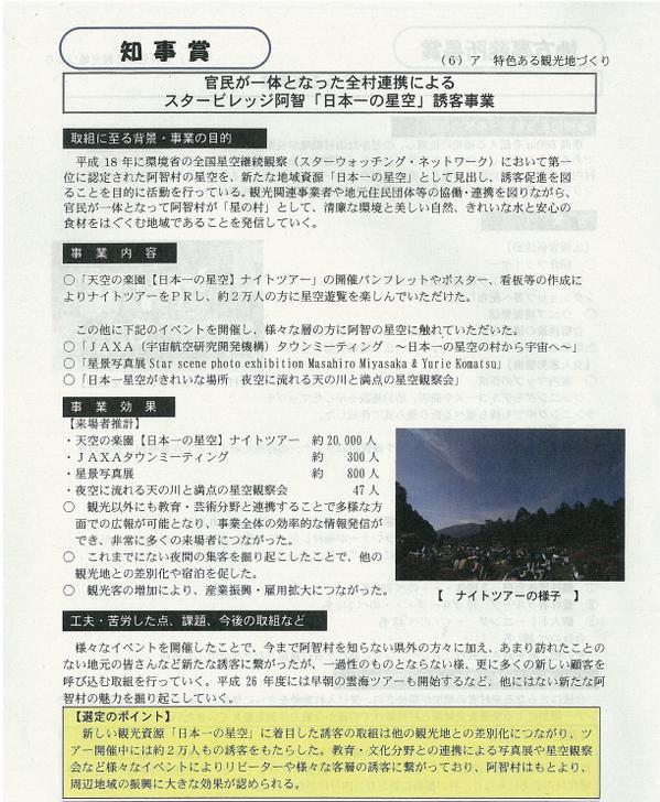県知事賞.png