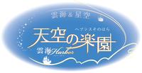 雲海ロゴ.png
