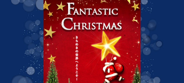 クリスマスロゴ.png