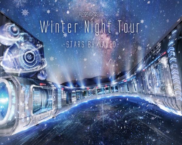 天空の楽園 Winter Night Tour STARS BY NAKED.jpg