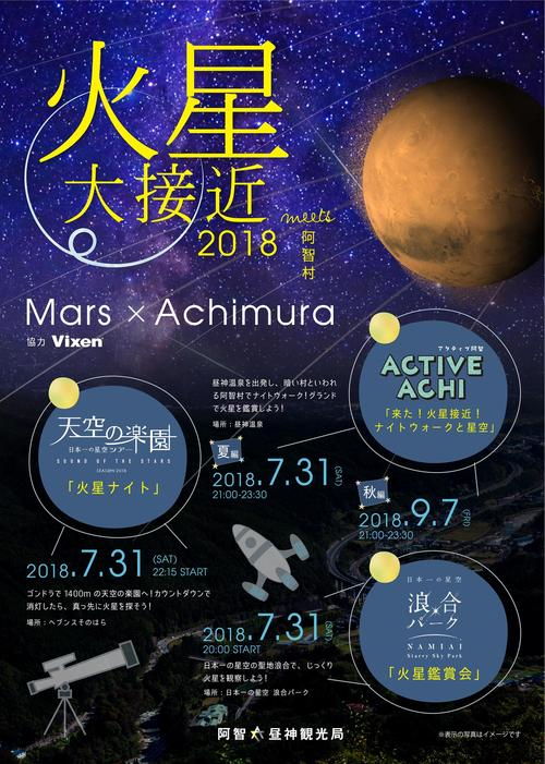 全体_火星ナイト_R.jpg