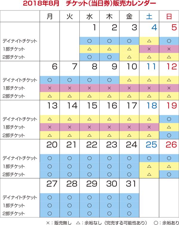 important_calendar.png