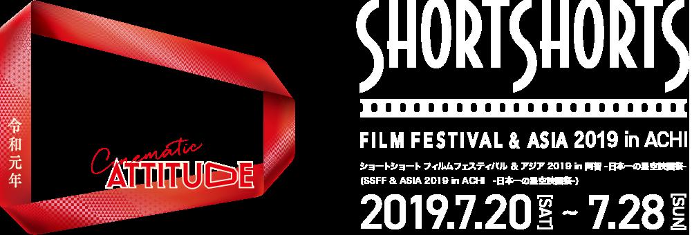 ショートショート フィルムフェスティバル & アジア 2019 in 阿智 -日本一の星空映画祭-(SSFF & ASIA 2019 in ACHI -日本一の星空映画祭-)