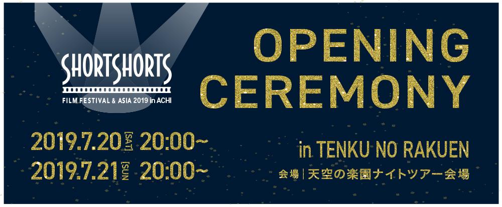 OPENING CEREMONY in TENKU NO RAKUEN会場|天空の楽園ナイトツアー会場2019.7.20 20:00~ 2019.7.21 20:00~