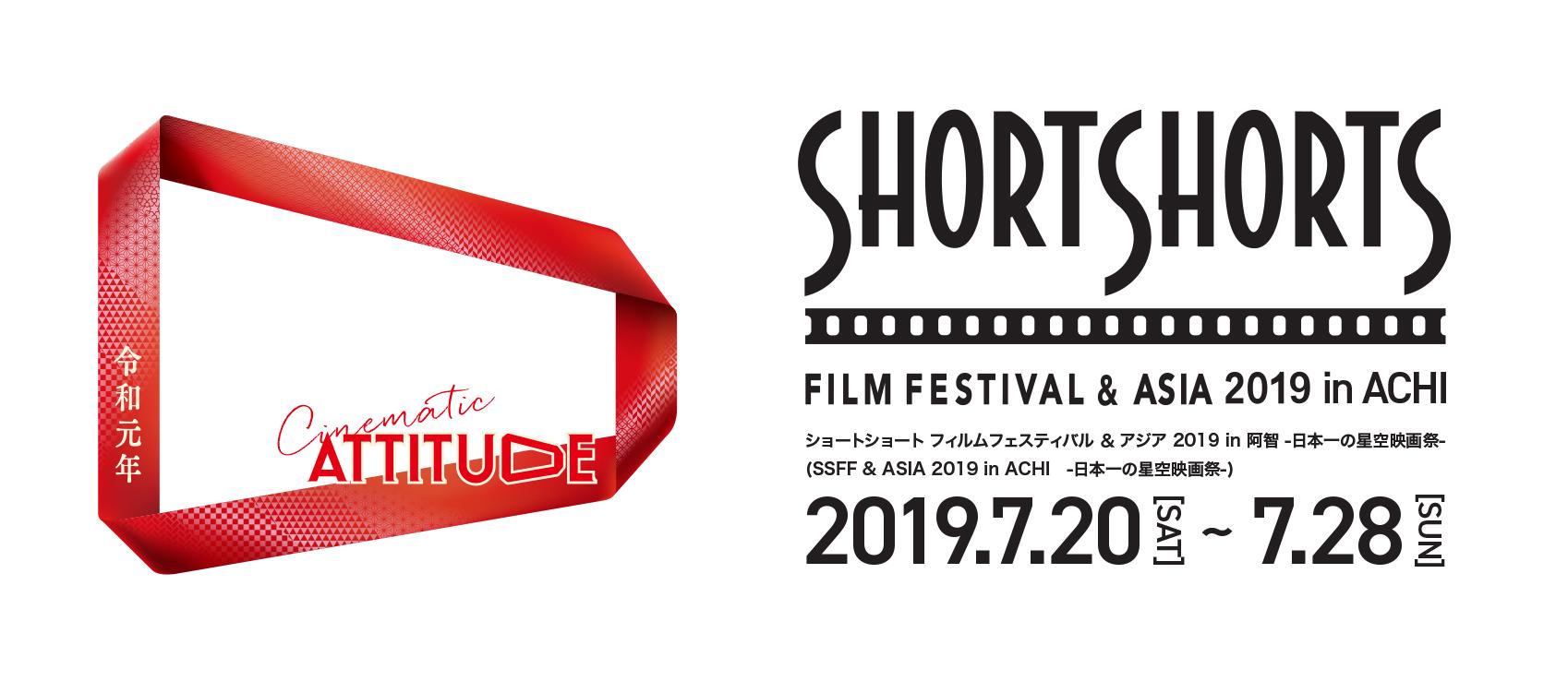 SHORTSHORTSショートショート フィルムフェスティバル & アジア 2019 in 阿智 -日本一の星空映画祭-(SSFF & ASIA 2019 in ACHI -日本一の星空映画祭-)2019.7.20-7.28in ACHI