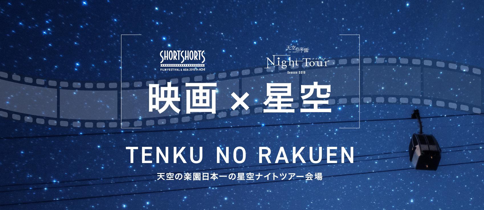 映画×星空TENKU NO RAKUEN天空の楽園日本一の星空ナイトツアー会場Season 2019