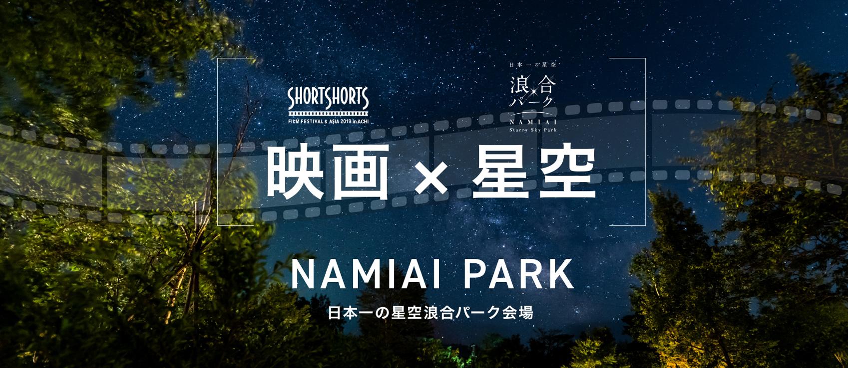 映画×星空NAMIAI PARK日本一の星空浪合パーク会場