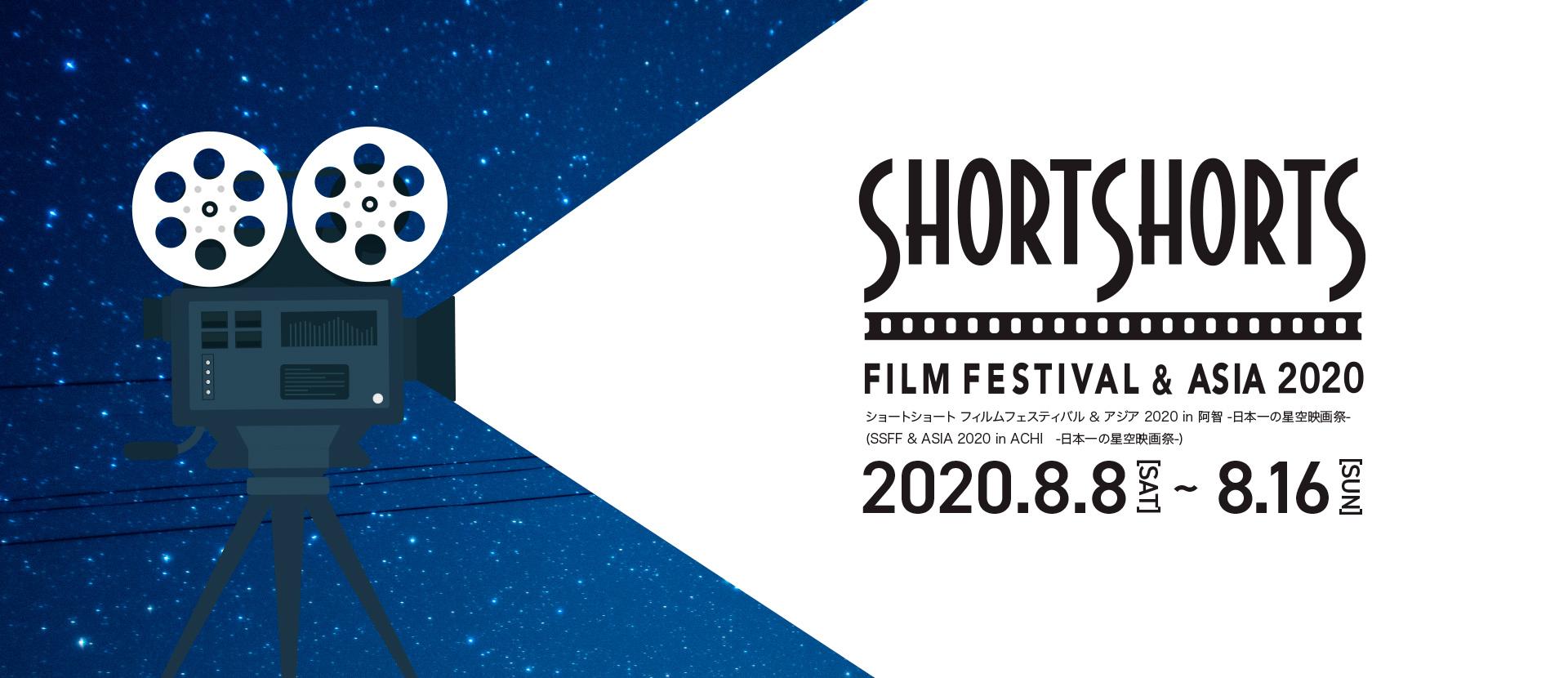ショートショート フィルムフェスティバル & アジア 2020 in 阿智 -日本一の星空映画祭-(SSFF & ASIA 2020 in ACHI -日本一の星空映画祭-)