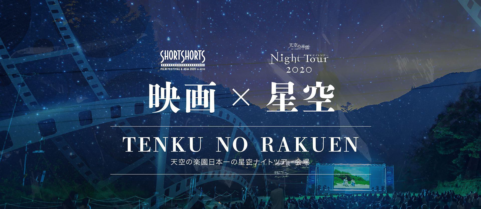 映画×星空TENKU NO RAKUEN