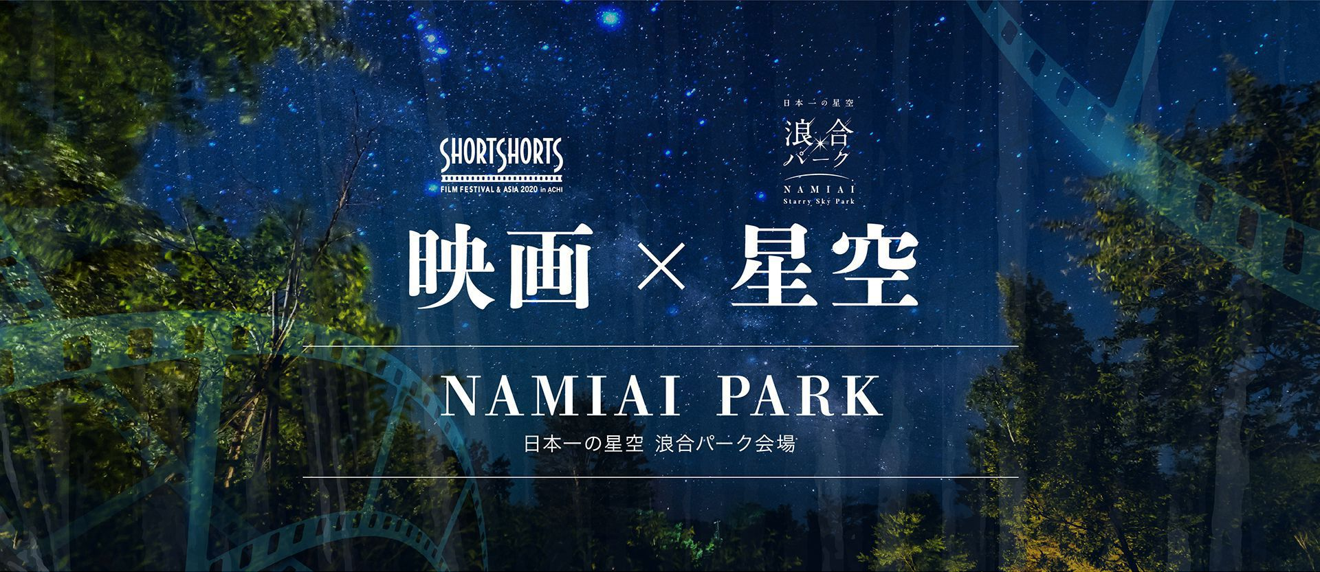 映画×星空NAMIAI PARK