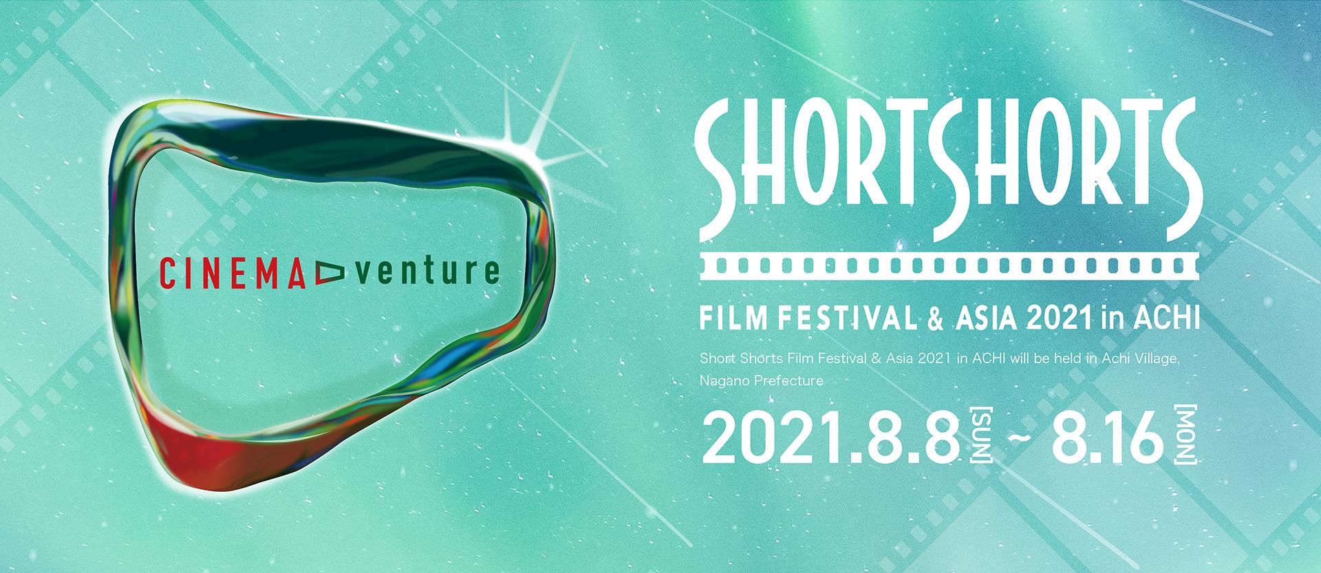 SHORTSHORTSショートショート フィルムフェスティバル & アジア 2020 in 阿智 -日本一の星空映画祭-(SSFF & ASIA 2020 in ACHI -日本一の星空映画祭-)2020.8.8~8.16in ACHI