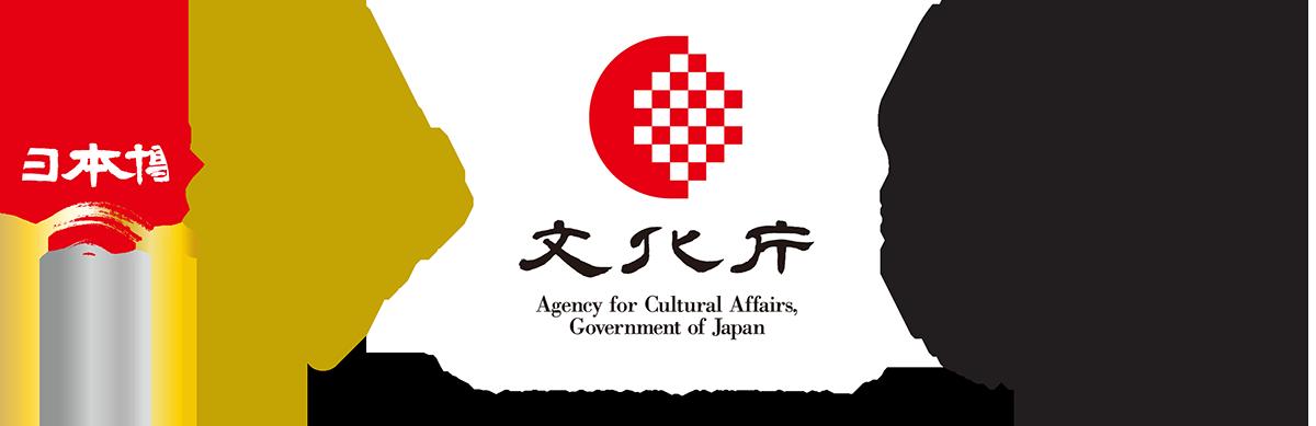 日本博特別プログラム上映