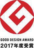 2017年度 グッドデザイン賞