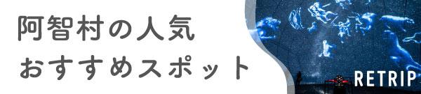 阿智村の人気おすすめスポット