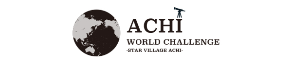 阿智ワールドチャレンジプロジェクト