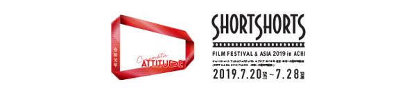 SHORT SHORTS FILM FESTIVAL & ASIA日本一の星空映画祭