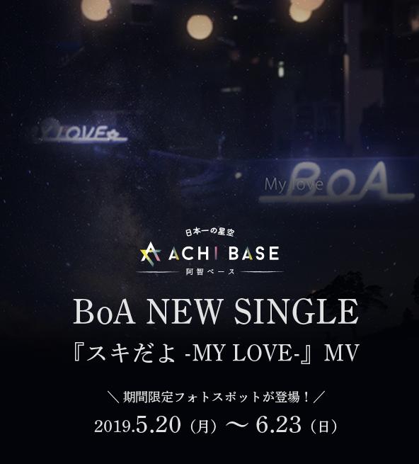 BoA NEW SINGLE『スキだよ -MY LOVE-』MV フォトスポットが登場!