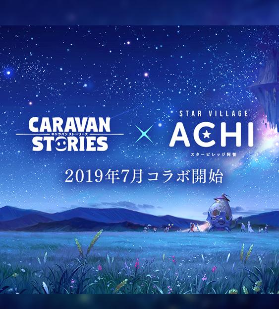 日本一の星空『長野県阿智村』×ファンタジーRPG「CARAVAN STORIES」