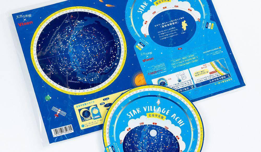 阿智村オリジナルデザインの手作り星座早見盤。