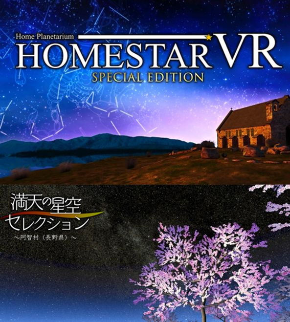 阿智村が星空絶景スポットとして登場するPS4『ホームスターVR SPECIAL EDITION』が発売