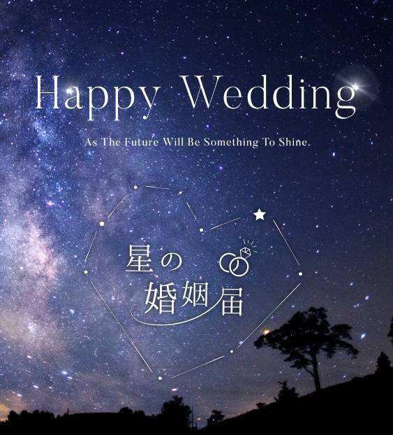 星の婚姻届