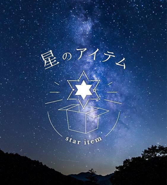 星のアイテム