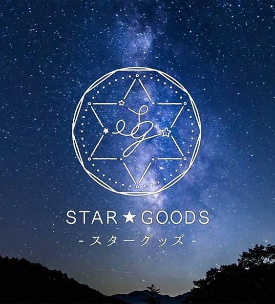 STAR★GOODS-スターグッズ-