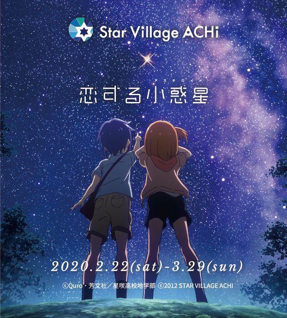 『STAR VILLAGE ACHI』と『TVアニメ恋する小惑星』がコラボレーション!