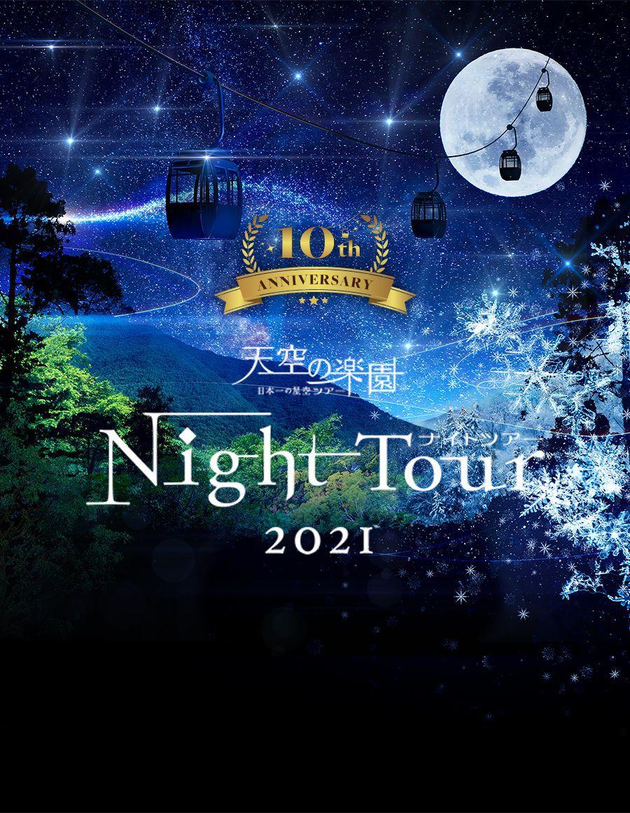 天空の楽園ナイトツアー2021