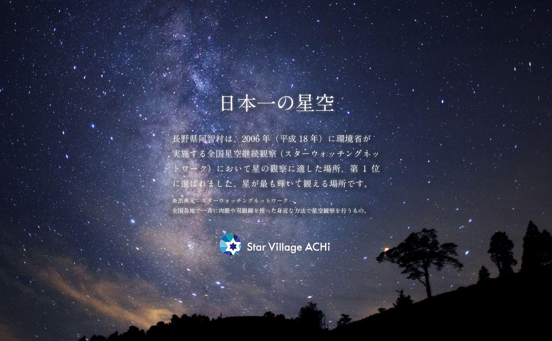 日本一の星空阿智村