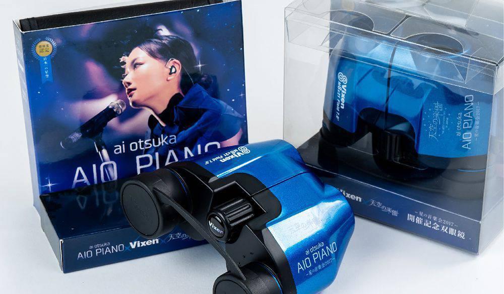 「AIO PIANO -星の音楽会 2017-」開催記念のオリジナル双眼鏡