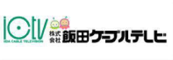 (株)飯田ケーブルテレビ