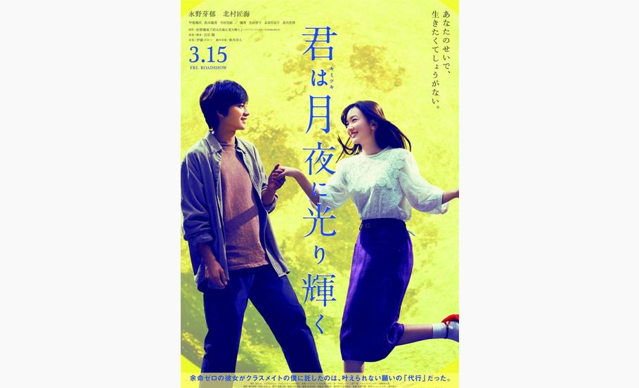 映画『君は月夜に光り輝く』×スタービレッジ阿智タイアップキャンペーン