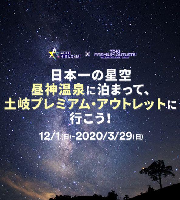 「日本一の星空 昼神温泉に泊まって、土岐プレミアム・アウトレットに行こう!」キャンペーン実施