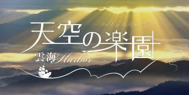 天空の楽園雲海ツアー
