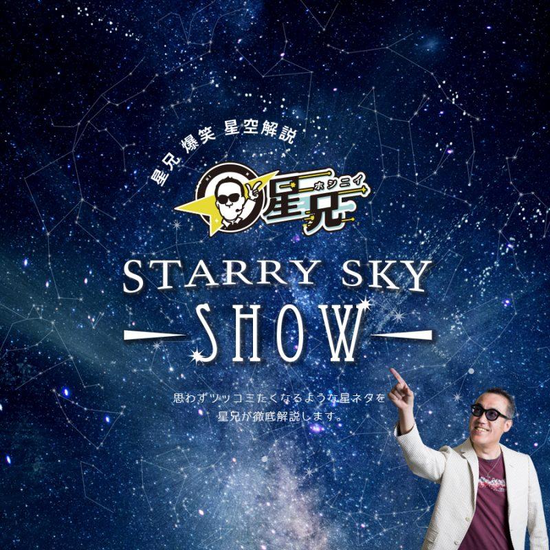 星兄爆笑星空解説 -STARRY SKY SHOW
