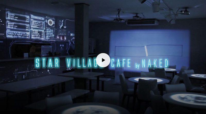 天空の楽園 日本一の星空ナイトツアー STAR VILLAGE CAFE