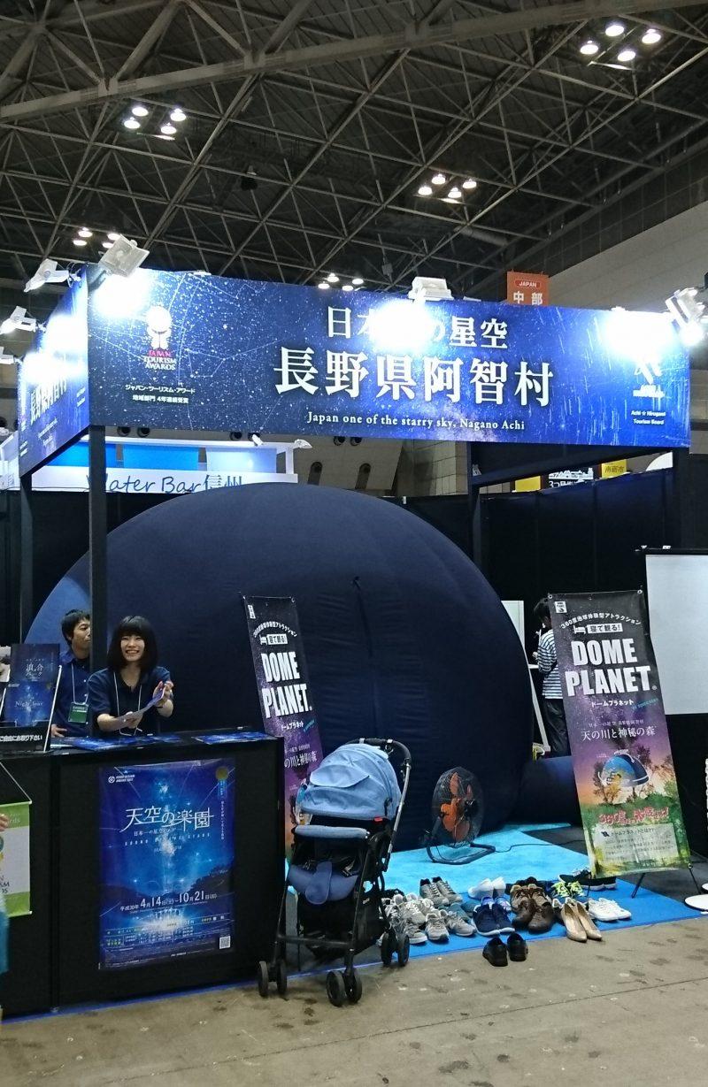 tourism_EXPO