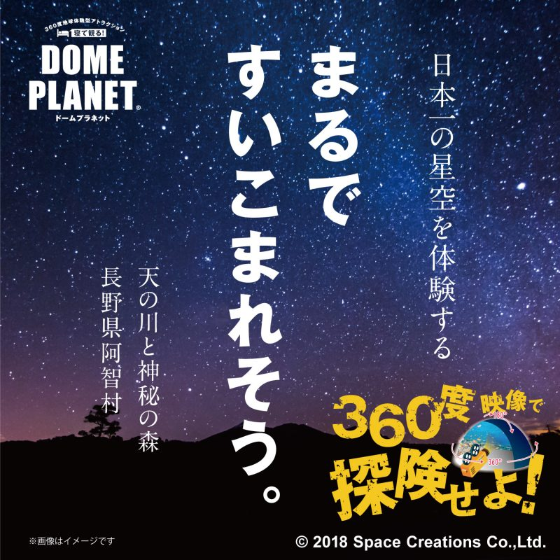 dome-planet