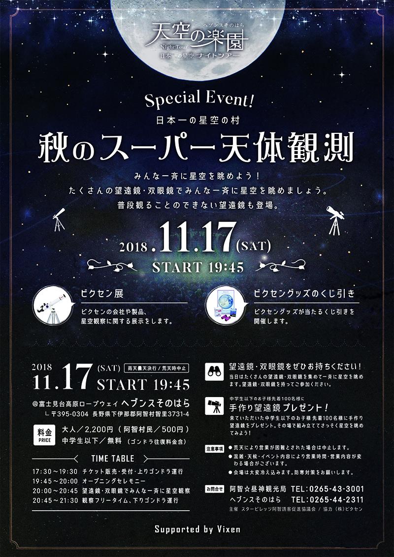 2018スペシャルイベント「秋のスーパー天体観測」