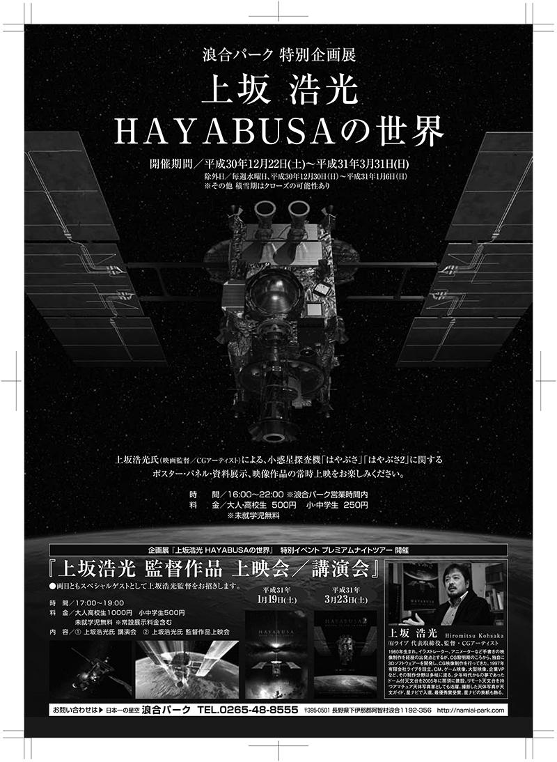 2018上坂浩光HAYABUSAの世界