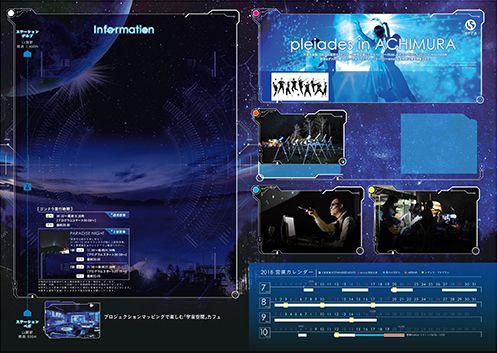 2018天空の楽園 日本一の星空ナイトツアー SummerVer 中