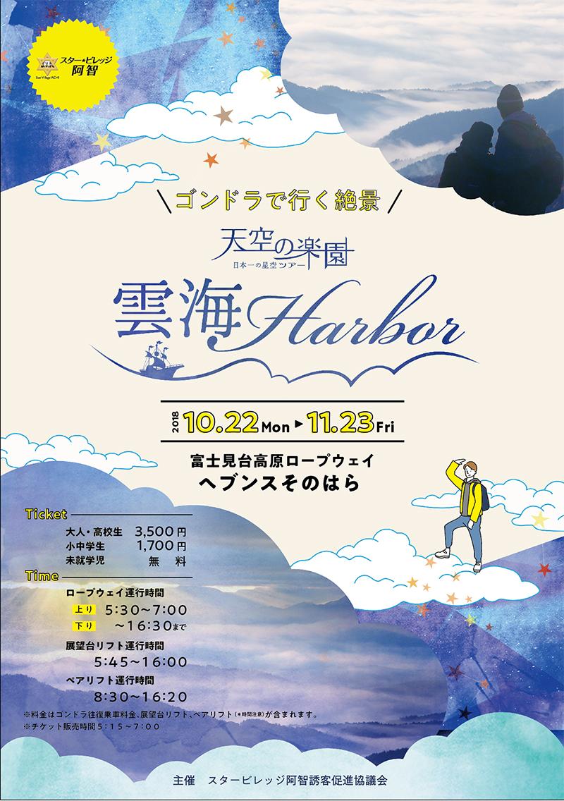 2018天空の楽園 雲海Harbor 表