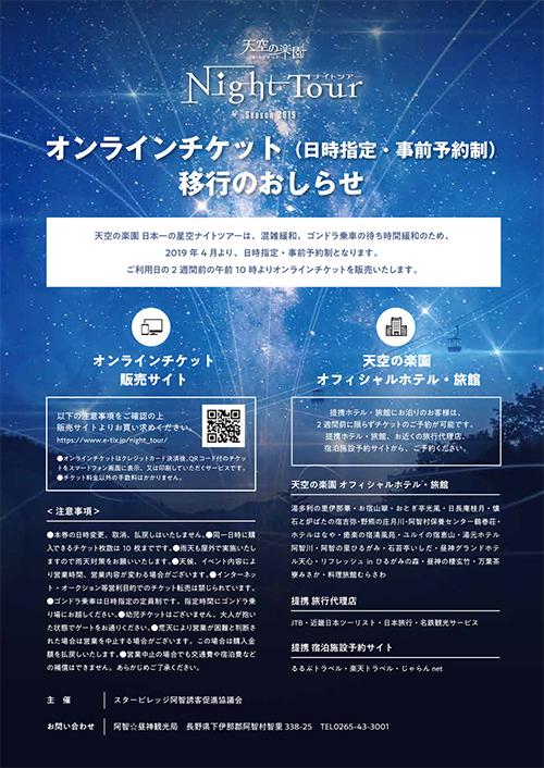 2019天空の楽園 日本一の星空ナイトツアー オンラインチケット移行のお知らせ