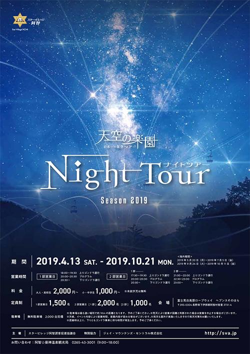 2019天空の楽園 日本一の星空ナイトツアー