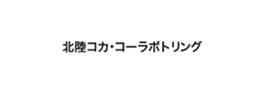 北陸・コカ・コーラボトリング(株)