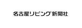 (株)名古屋リビング新聞社